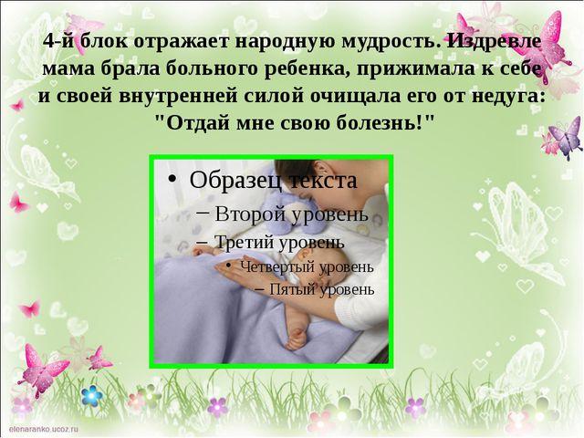 4-й блок отражает народную мудрость. Издревле мама брала больного ребенка, пр...