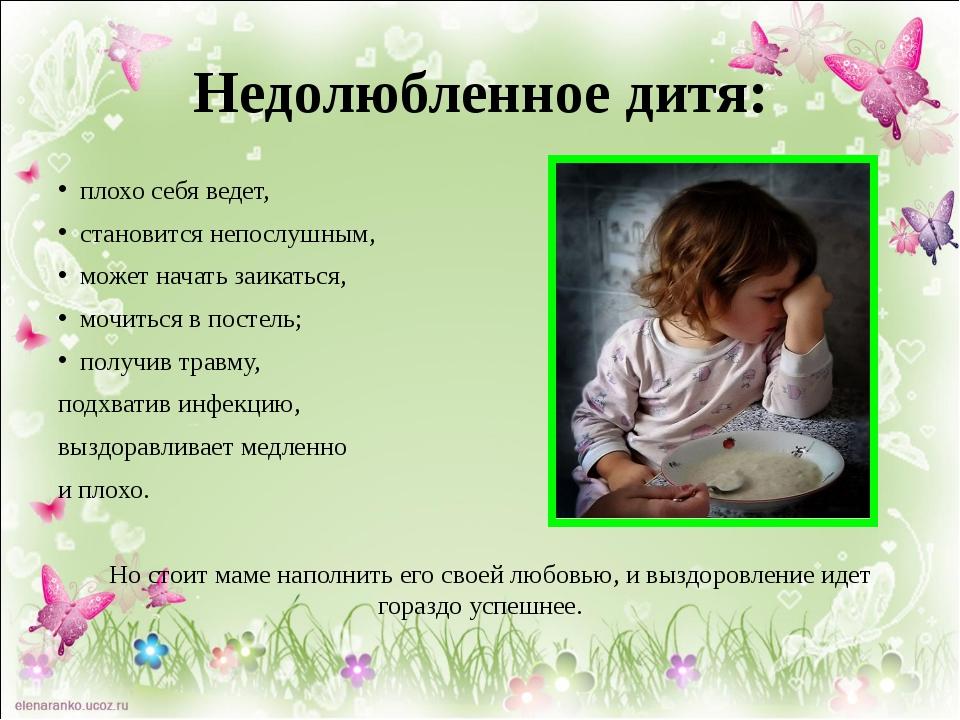 Недолюбленное дитя: плохо себя ведет, становится непослушным, может начать за...
