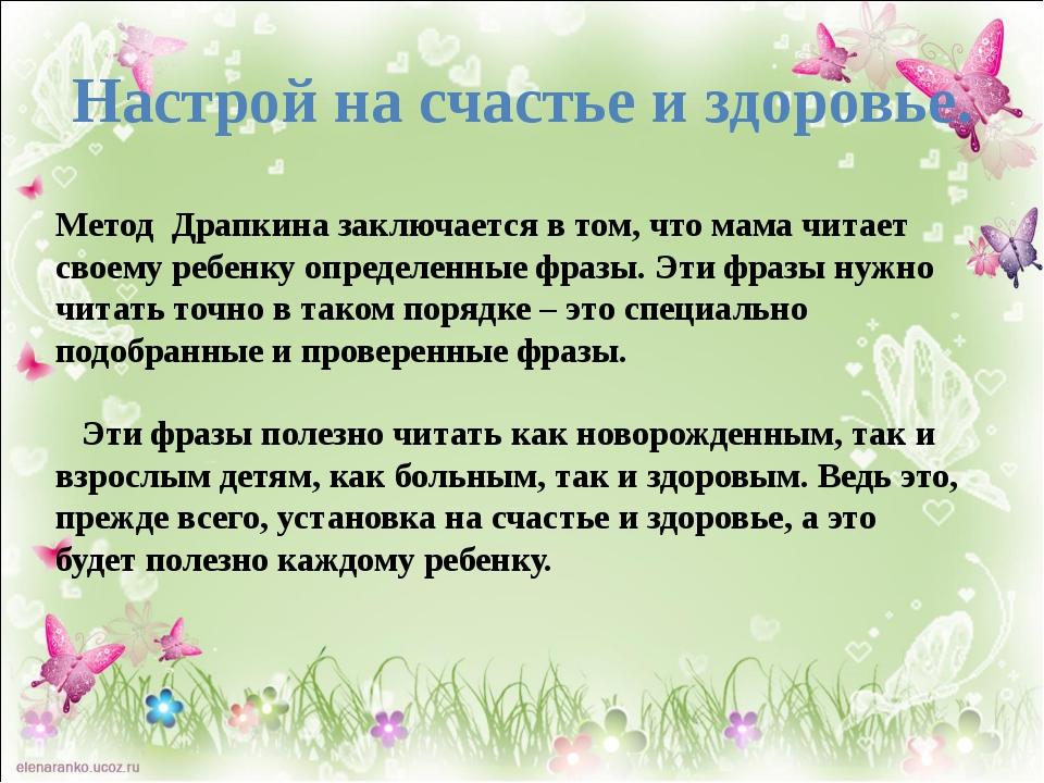 Настрой на счастье и здоровье. Метод Драпкина заключается в том, что мама чит...