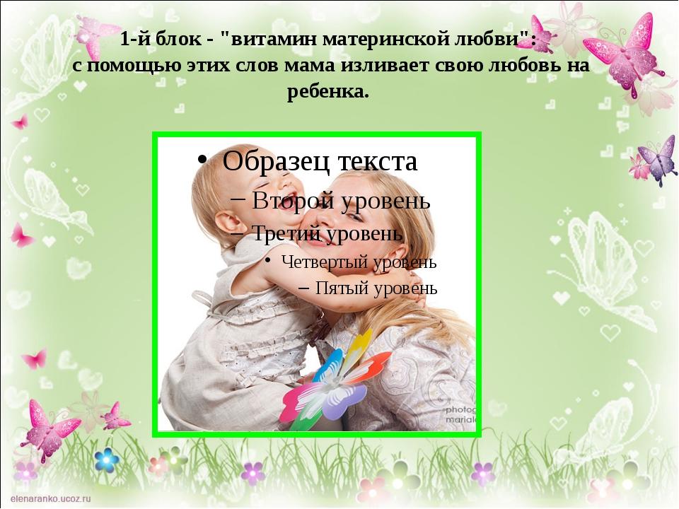 """1-й блок - """"витамин материнской любви"""": с помощью этих слов мама изливает сво..."""
