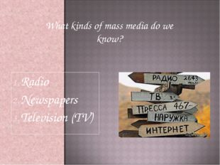 Radio Newspapers Television (TV) What kinds of mass media do we know?