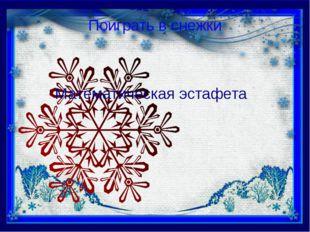 Поиграть в снежки Математическая эстафета