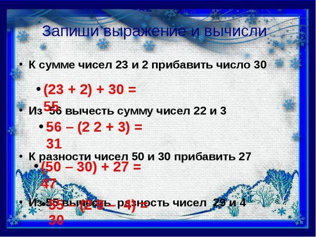 К сумме чисел 23 и 2 прибавить число 30 Из 56 вычесть сумму чисел 22 и 3 К ра...