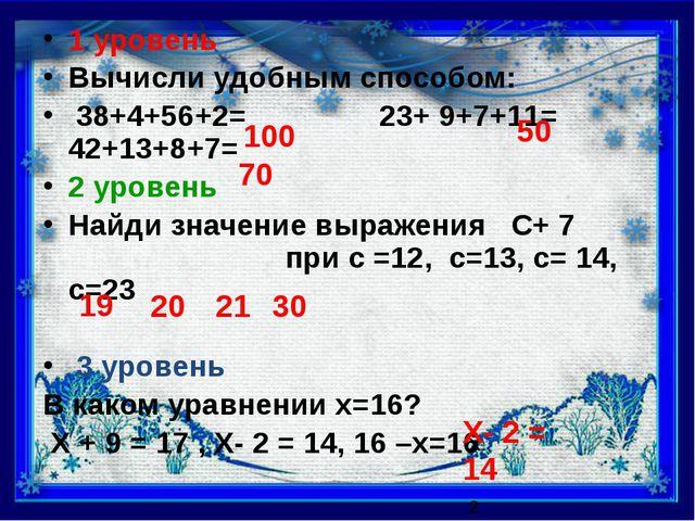 1 уровень Вычисли удобным способом: 38+4+56+2= 23+ 9+7+11= 42+13+8+7= 2 уров...