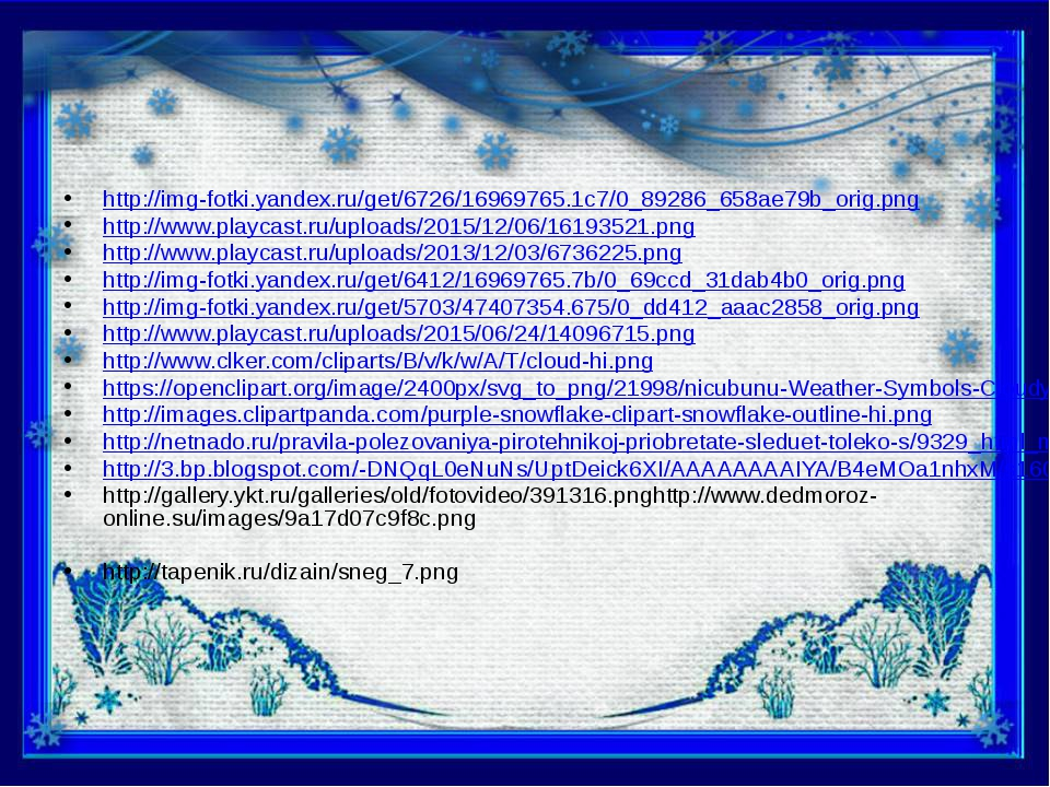 http://img-fotki.yandex.ru/get/6726/16969765.1c7/0_89286_658ae79b_orig.png h...