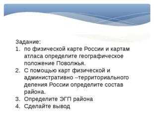 Задание: по физической карте России и картам атласа определите географическое