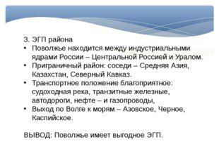 3. ЭГП района Поволжье находится между индустриальными ядрами России – Центра