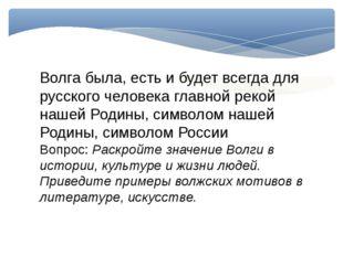 Волга была, есть и будет всегда для русского человека главной рекой нашей Род