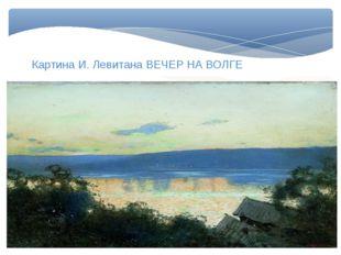Картина И. Левитана ВЕЧЕР НА ВОЛГЕ