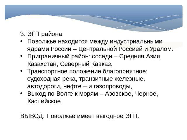 3. ЭГП района Поволжье находится между индустриальными ядрами России – Центра...