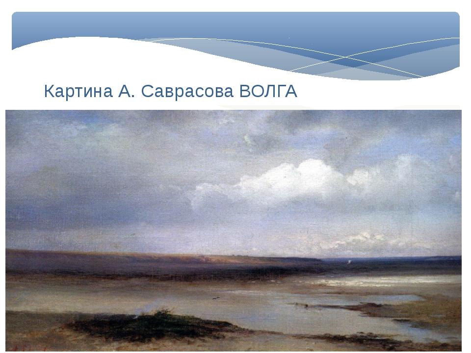 Картина А. Саврасова ВОЛГА