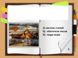 А) жители степей Б) обитатели лесов В) люди моря В переводе на русский язык