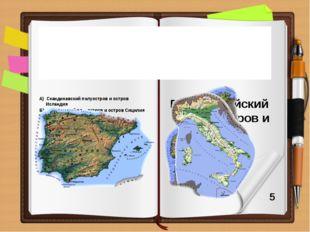 А) Скандинавский полуостров и остров Исландия Б) Аппенинский полуостров и ост