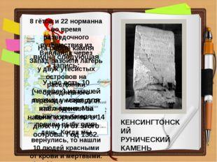 КЕНСИНГТОНСКИЙ РУНИЧЕСКИЙ КАМЕНЬ 8 гётов и 22 норманна во время разведочного