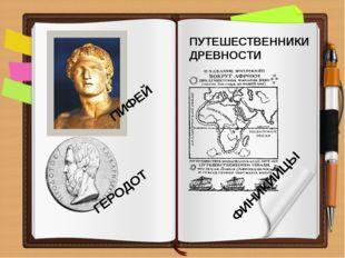 ПИФЕЙ ПУТЕШЕСТВЕННИКИ ДРЕВНОСТИ ФИНИКИЙЦЫ ГЕРОДОТ