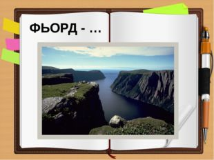 ФЬОРД - …