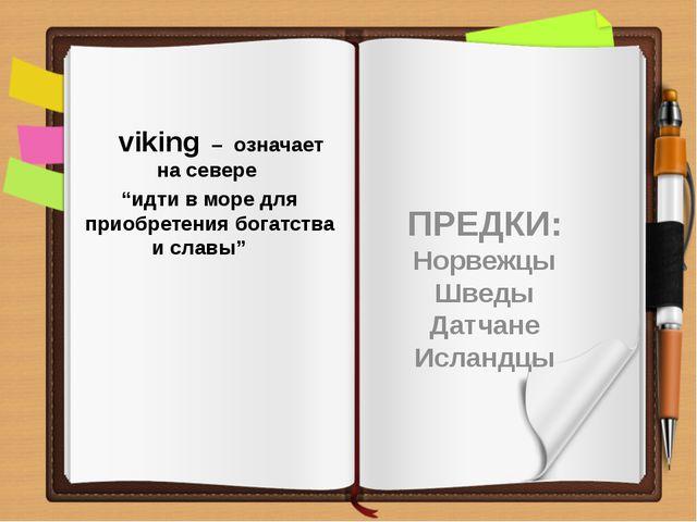 """viking – означает на севере """"идти в море для приобретения богатства и славы""""..."""