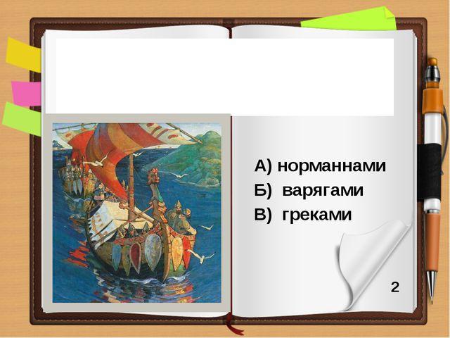 А) норманнами Б) варягами В) греками В древней Руси викингов называли 2