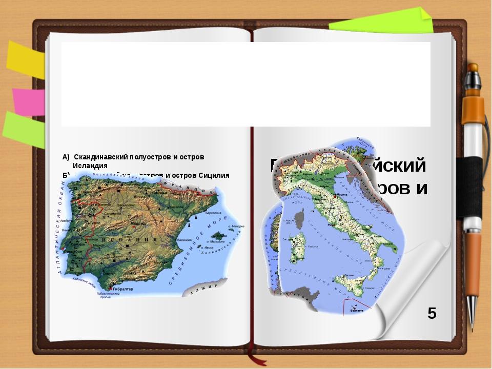 А) Скандинавский полуостров и остров Исландия Б) Аппенинский полуостров и ост...