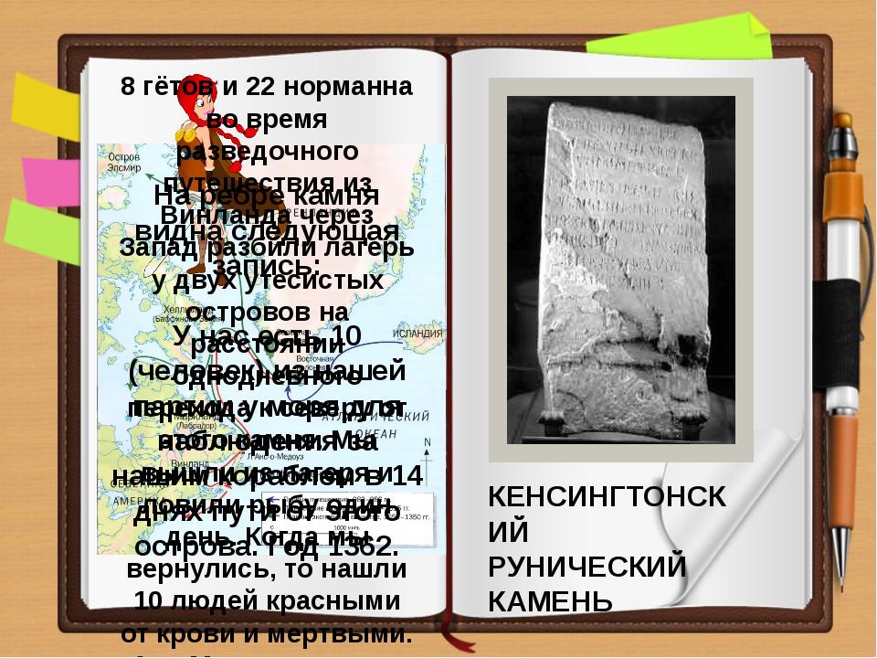КЕНСИНГТОНСКИЙ РУНИЧЕСКИЙ КАМЕНЬ 8 гётов и 22 норманна во время разведочного...