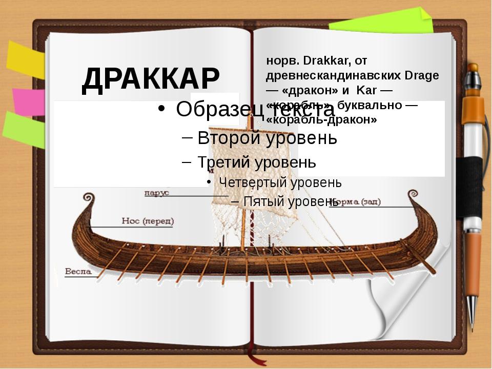 ДРАККАР норв. Drakkar, от древнескандинавских Drage — «дракон» и Kar — «кораб...