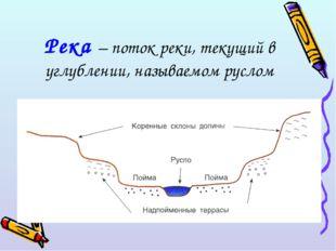 Река – поток реки, текущий в углублении, называемом руслом