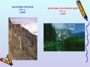 ВОДОПАД ТУГЕЛА 933 м. ЮАР ВОДОПАД ЙОСЕМИТСКИЙ 727 м. США