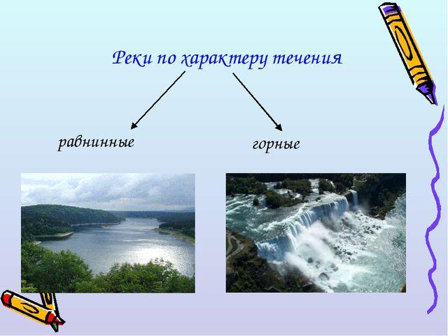 равнинные горные Реки по характеру течения
