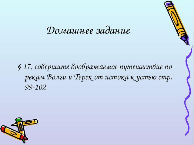 Домашнее задание § 17, совершите воображаемое путешествие по рекам Волги и Те...