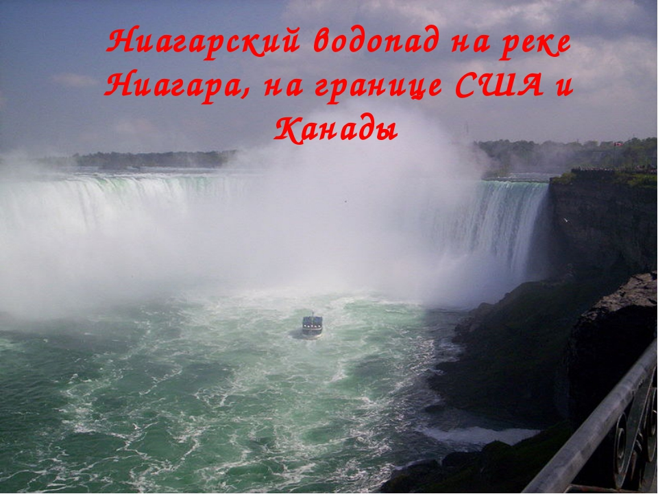 Ниагарский водопад на реке Ниагара, на границе США и Канады