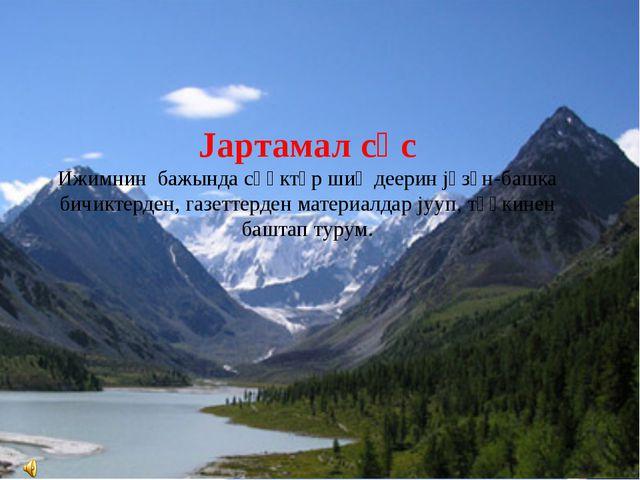 Jартамал сӧс Ижимнин бажында сӧӧктӧр шиҥдеерин jӱзӱн-башка бичиктерден, газе...
