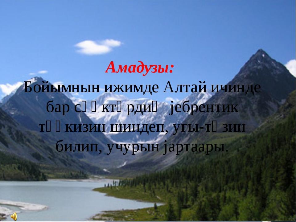 Амадузы: Бойымнын ижимде Алтай ичинде бар сӧӧктӧрдиҥ jебрентик тӱӱкизин шинд...