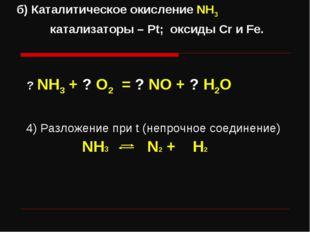 б) Каталитическое окисление NH3 катализаторы – Pt; оксиды Cr и Fе. ? NH3 + ?