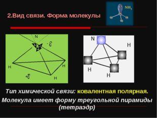 Тип химической связи: ковалентная полярная. Молекула имеет форму треугольной
