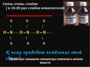 H H H | | | Н – N · · · H – N · · · H – N · · · | | | H H H К чему приводит