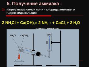 5. Получение аммиака : нагреванием смеси соли ‑ хлорида аммония и гидроксида