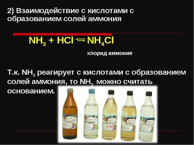 2) Взаимодействие с кислотами с образованием солей аммония NH3 + HCl NH4Cl хл...