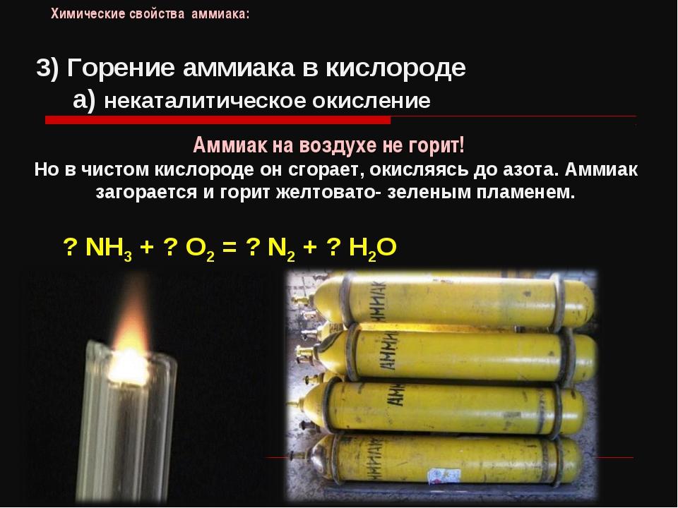 Химические свойства аммиака: Аммиак на воздухе не горит! Но в чистом кислород...
