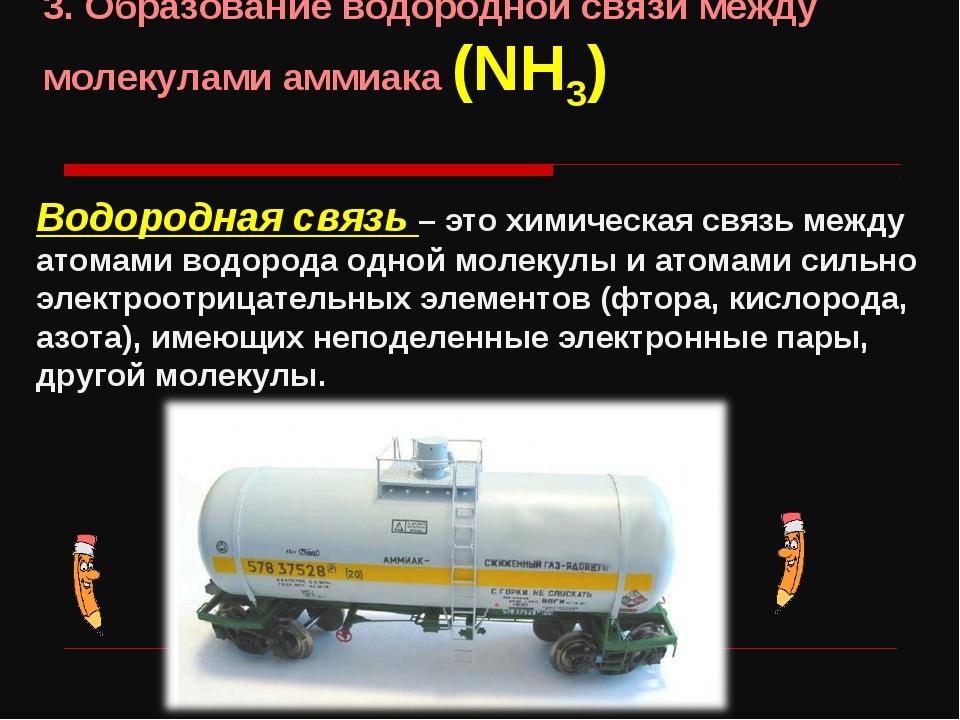 Водородная связь – это химическая связь между атомами водорода одной молекулы...