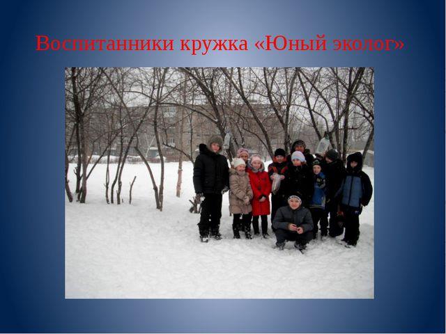 Воспитанники кружка «Юный эколог»