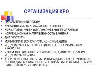ОРГАНИЗАЦИЯ КРО ОХРАНИТЕЛЬНЫЙ РЕЖИМ НАПОЛНЯЕМОСТЬ КЛАССОВ (до 12 человек) НОР