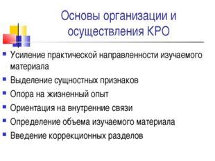 Основы организации и осуществления КРО Усиление практической направленности и
