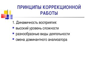 ПРИНЦИПЫ КОРРЕКЦИОННОЙ РАБОТЫ 1. Динамичность восприятия: высокий уровень сло