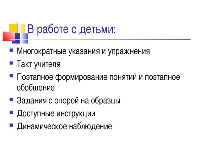 В работе с детьми: Многократные указания и упражнения Такт учителя Поэтапное...