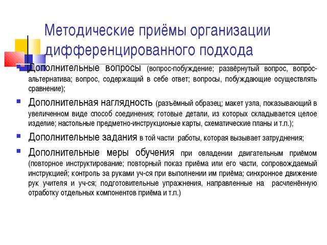 Методические приёмы организации дифференцированного подхода Дополнительные во...