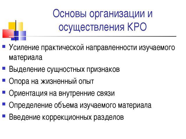 Основы организации и осуществления КРО Усиление практической направленности и...