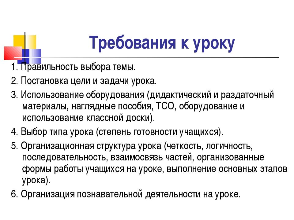 Требования к уроку 1. Правильность выбора темы. 2. Постановка цели и задачи у...