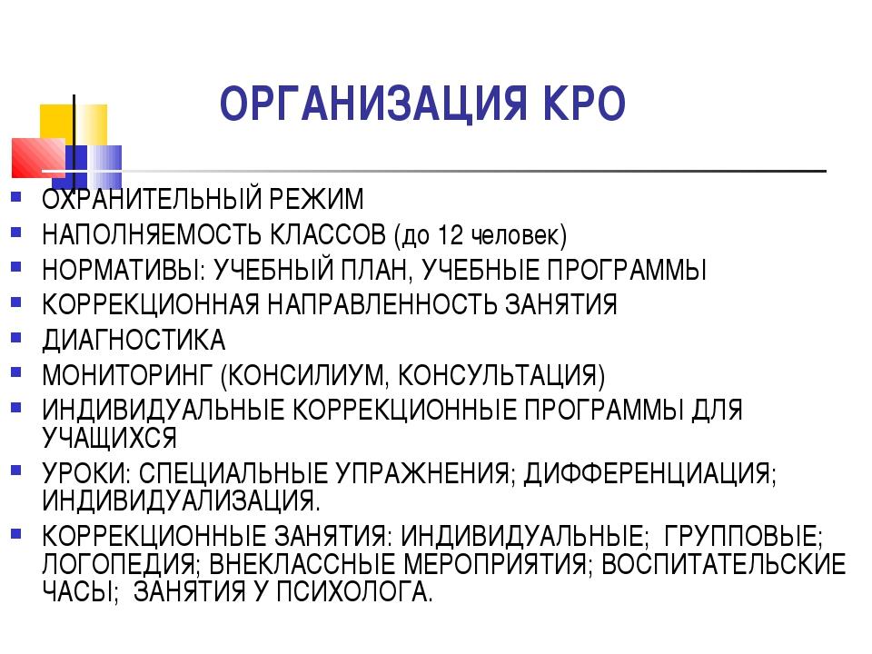 ОРГАНИЗАЦИЯ КРО ОХРАНИТЕЛЬНЫЙ РЕЖИМ НАПОЛНЯЕМОСТЬ КЛАССОВ (до 12 человек) НОР...