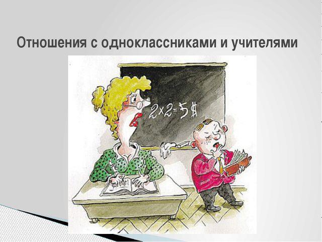Отношения с одноклассниками и учителями