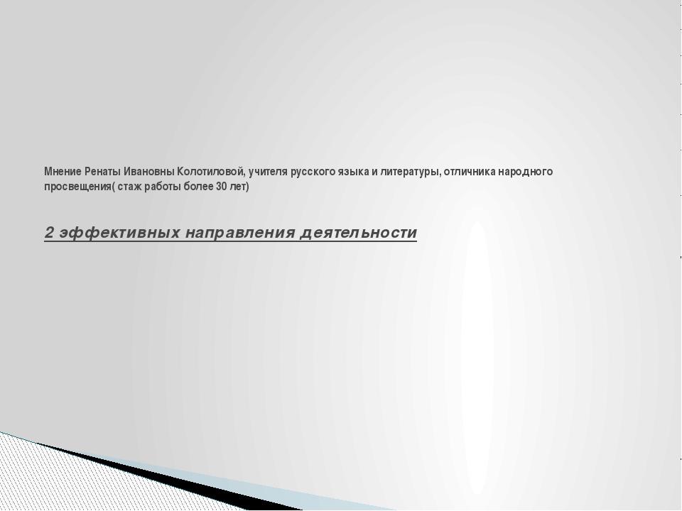 Мнение Ренаты Ивановны Колотиловой, учителя русского языка и литературы, отли...